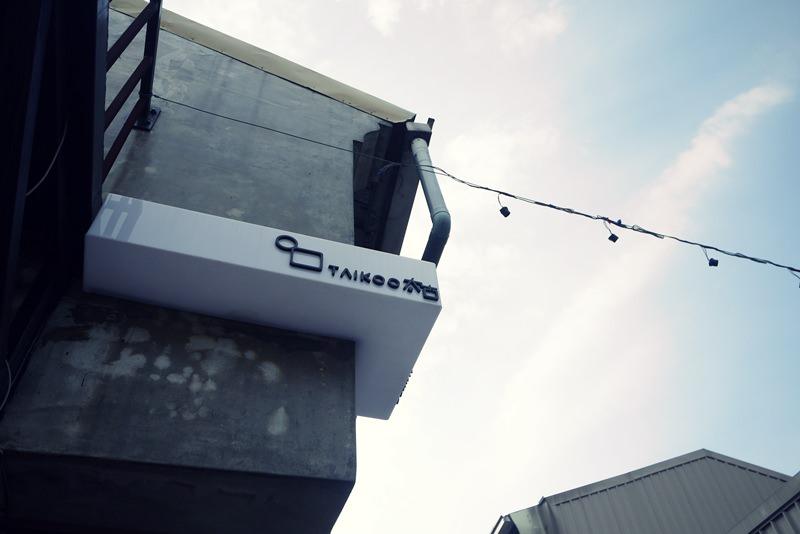 [咖啡] 台南 神農街 – 太古101