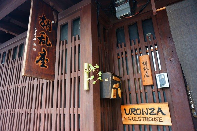[京都住宿] 有形文化財 町家民宿 胡亂座 URONZA Guesthouse