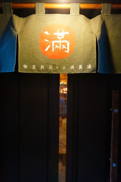 [中式] 台南 中西區 – 小滿食堂 節氣料理