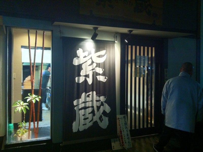 [京都] 紫藏拉麵 (近北野白梅町)