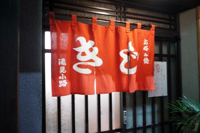 [花見] 大阪 潼見小路 – きじ 木地大阪燒