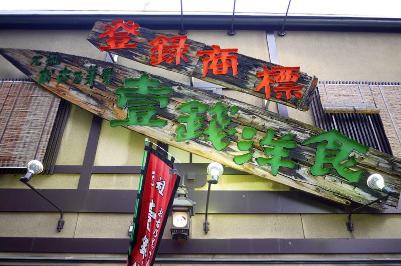 [京都] 庶民美食 京都風お好み焼 – 壹錢洋食