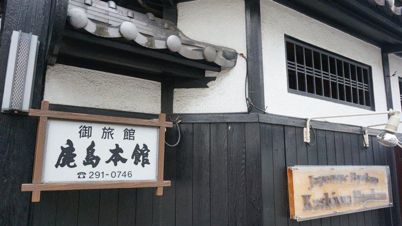 [九州住宿] 福岡 – 和風旅館 鹿島本館
