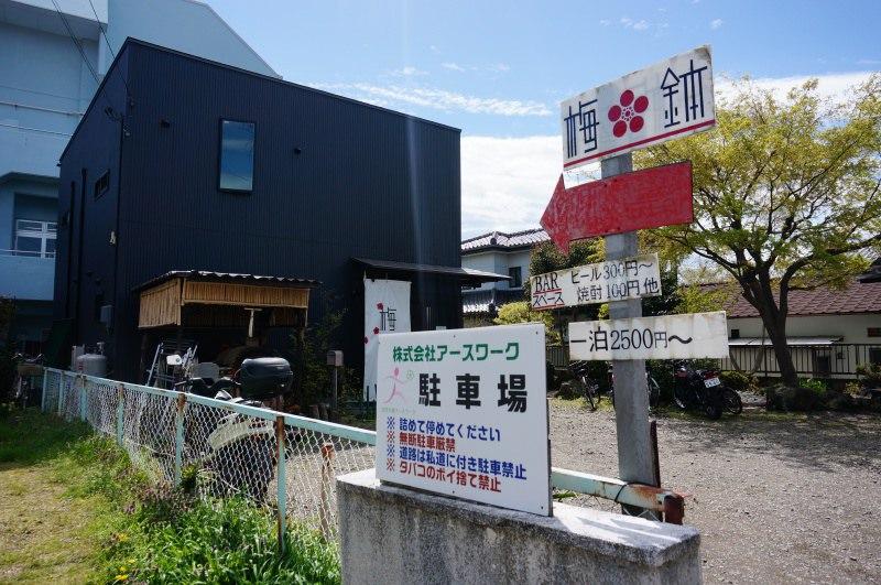 [宮城住宿] 仙台 guesthouse ゲストハウス梅鉢