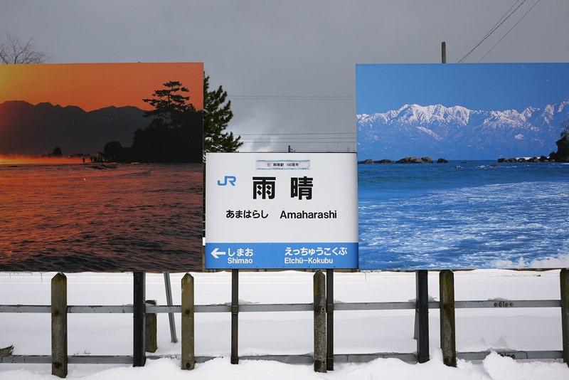 [北陸] 富山灣 世界最美麗海灣 遠眺海上立山連峰 – 雨晴海岸