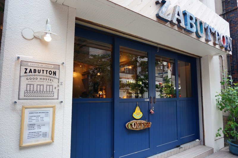 [東京住宿] 東麻布 東京鐵塔旁民宿 ZABUTTON hostel (近赤羽橋站)