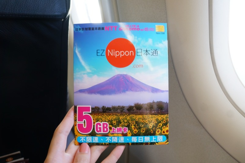 [日本] EZ Nippon日本通 5G上網sim卡 試用心得