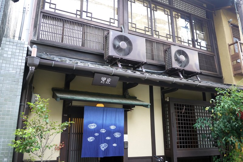 [京都住宿] 町家民宿初體驗 – 樂座 RAKUZA
