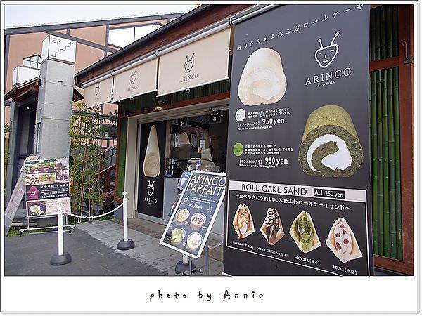 [京都] 嵐山 ARINCO蛋糕捲