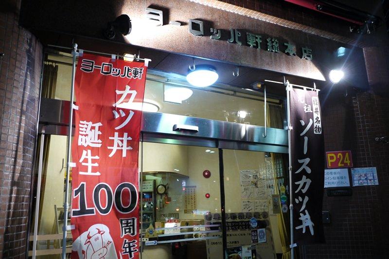 [福井美食] ヨーロッパ軒総本店 – ソースカツ丼