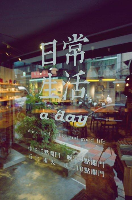 [輕食] 台北 信義 – 日常生活 a day cafe