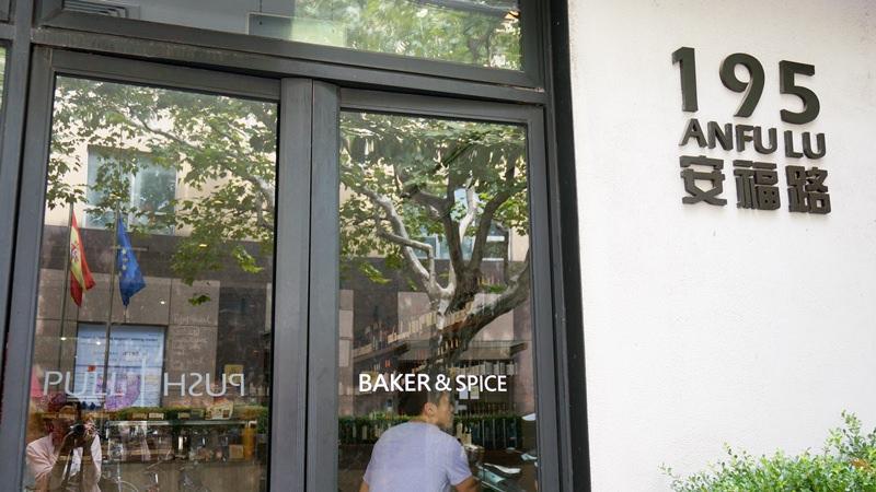[上海] Baker & Spice 安福路